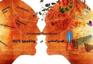 IELTS Speaking :از دیدگاه علم روانشناسی