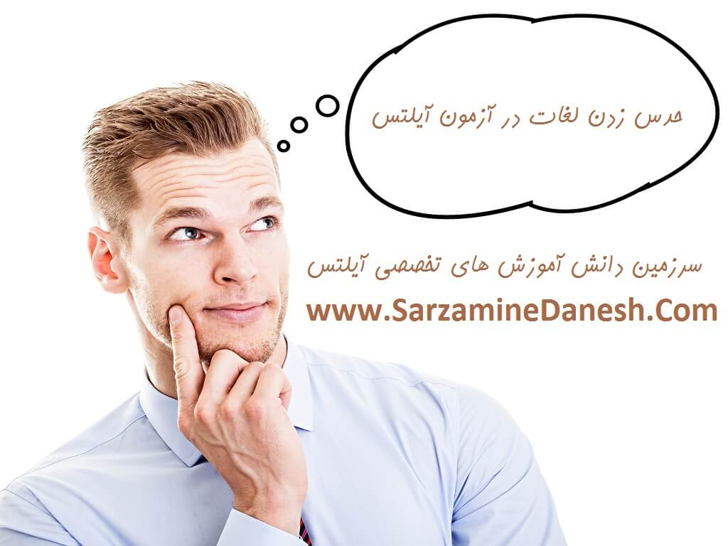 Ielts Vocabulary Guessingwww.SarzamineDanesh.Com  - چگونه یک میلیارد لغت برای آیلتس حفظ کنیم؟