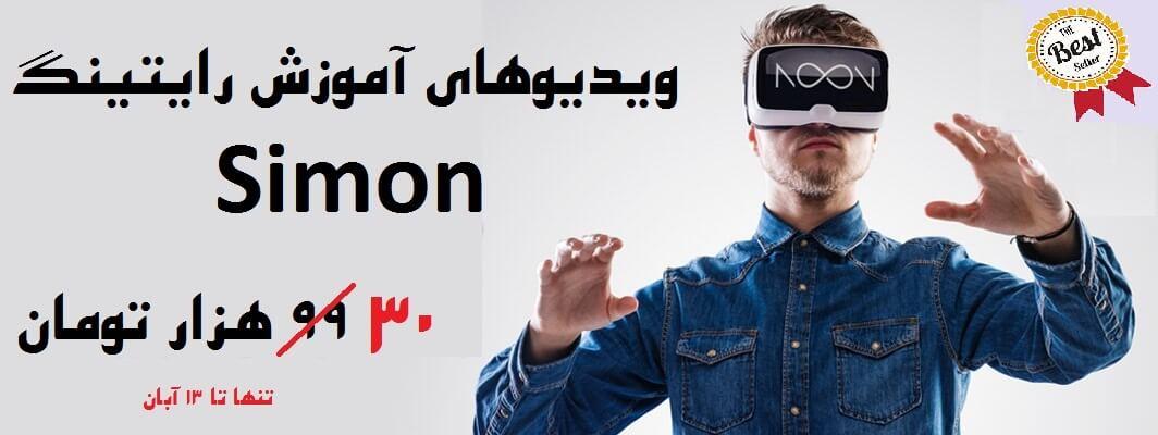 simon-writing-demo