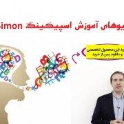simon-speaking-videos