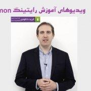 ویدیوهای آموزش رایتینگ simon