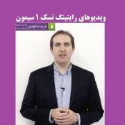ویدیوهای تسک 1 سیمون