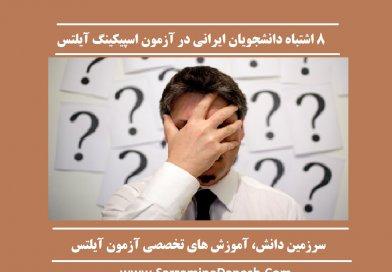 آموزش اسپیکینگ آیلتس، ۸ اشتباه رایج ایرانیان در اسپیکینگ