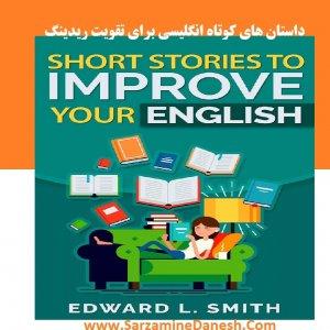 داستان انگلیسی کوتاه