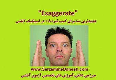 Exaggerate ، متد جدید و موثر کسب نمره ۸ و بالاتر در امتحان speaking آیلتس