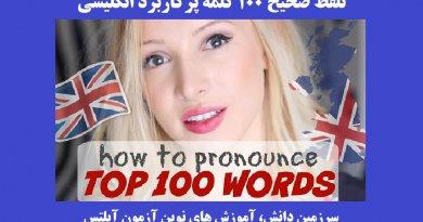 تلفظ صحیح ۱۰۰ کلمه پرکاربرد انگلیسی با لهجه بریتیش برای اسپیکینگ آیلتس