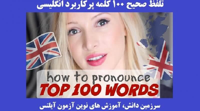 ۱۰۰ کلمه پرکاربرد انگلیسی