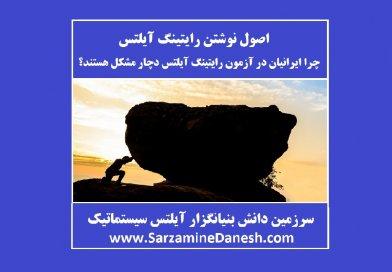 اصول نوشتن writing |چرا ایرانیان علیرغم تلاش زیاد در رایتینگ آیلتس موفق نیستند؟