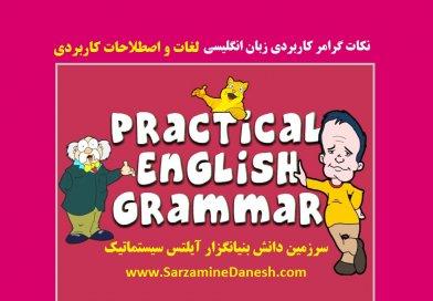 مهمترین نکات گرامری زبان انگلیسی به همراه لغات و اصطلاحات چالش برانگیز آیلتس ۸ و بالاتر