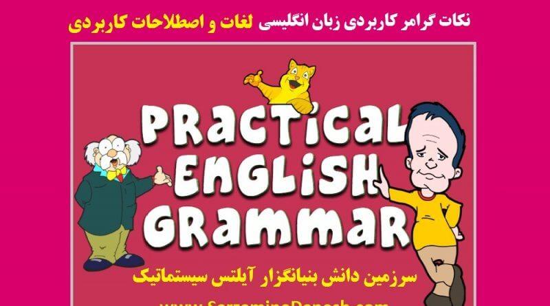 مهمترین نکات گرامری زبان انگلیسی