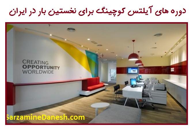 بهترین کلاس خصوصی آیلتس در شیراز