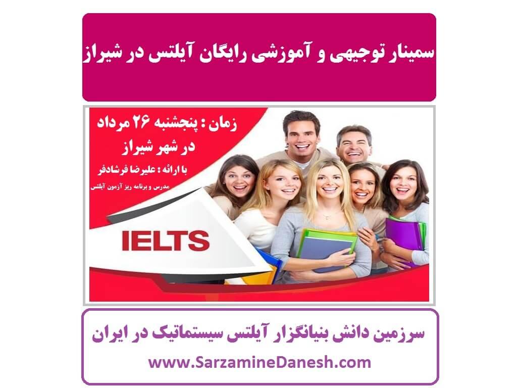 ثبت نام سمینار توجیهی و آموزشی رایگان آیلتس در شیراز