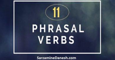 ۱۱ Phrasal Verbs برای تقویت speaking آیلتس برای کسب اسپیکینگ ۸ و بالاتر