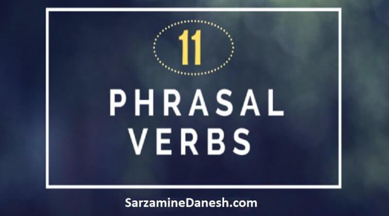 phrasal verbs تقویت speaking آیلتس