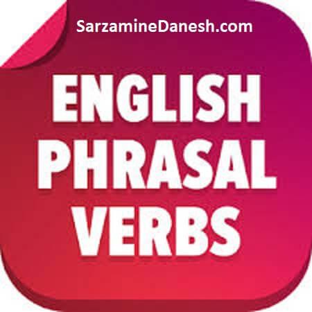 تقویت speaking phrasal verbs