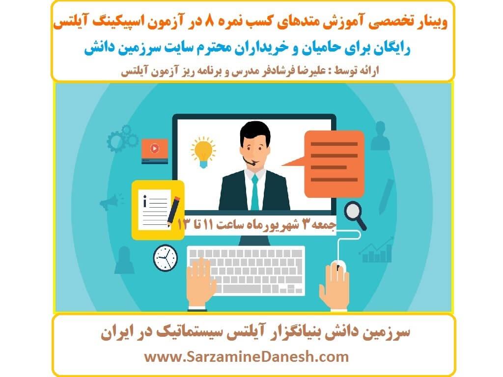 دوره آمادگی آیلتس وبینارهای تخصصی آموزش آیلتس آنلاین